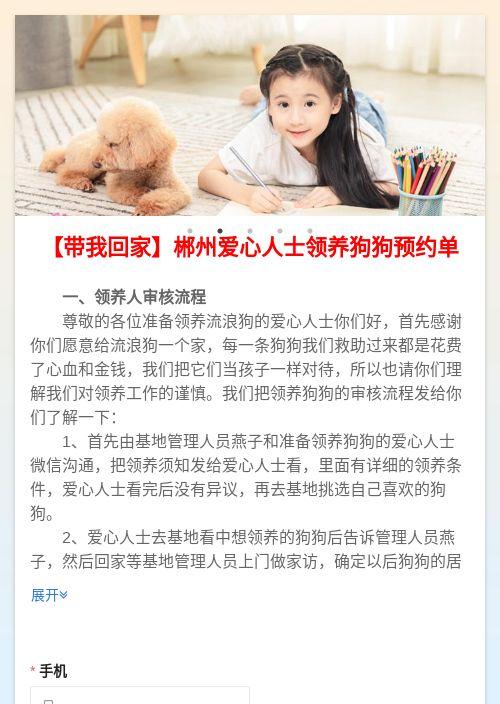 【带我回家】郴州爱心人士领养狗狗预约单-模版详情-模版中心-金数据-在线预约模板-公益组织模板