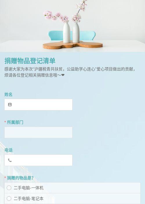 捐赠物品登记清单-模版详情-模版中心-金数据-信息登记模板-行业通用模板