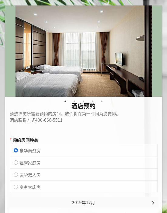 酒店预约-模版详情-模版中心-金数据-在线预约模板-餐饮酒店模板