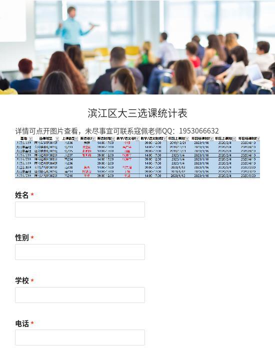 滨江区大三选课统计表-模版详情-模版中心-金数据
