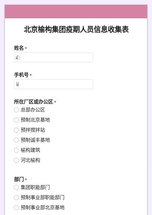 北京榆构集团疫期人员信息收集表