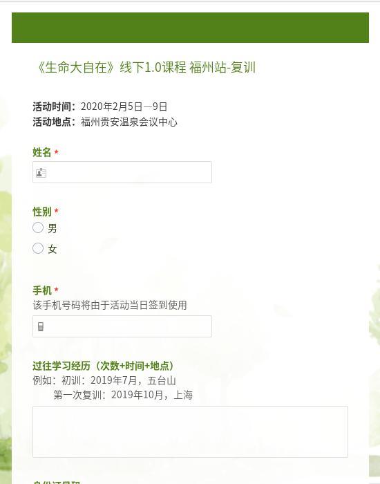 《生命大自在》线下1.0课程  福州站-复训-模版详情-模版中心-金数据-信息登记模板-教育培训模板