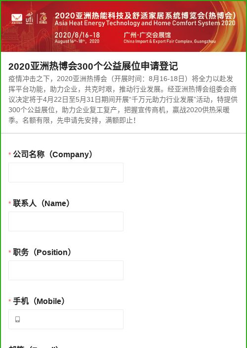 2020亚洲热博会300个公益展位申请登记-模版详情-模版中心-金数据-信息登记模板-公益组织模板