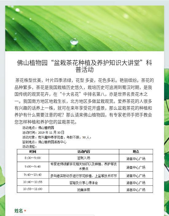 """佛山植物园""""盆栽茶花种植及养护知识大讲堂""""科普活动-模版详情-模版中心-金数据-活动报名模板-生活服务模板"""