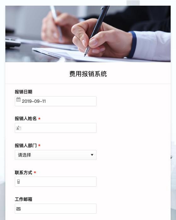 费用报销系统-模版详情-模版中心-金数据-信息登记模板-行业通用;政府单位模板