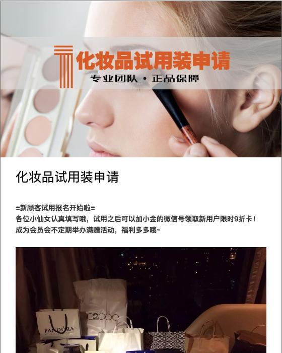 化妆品试用装申请-模版详情-模版中心-金数据-在线申请模板-美容;零售;电商模板