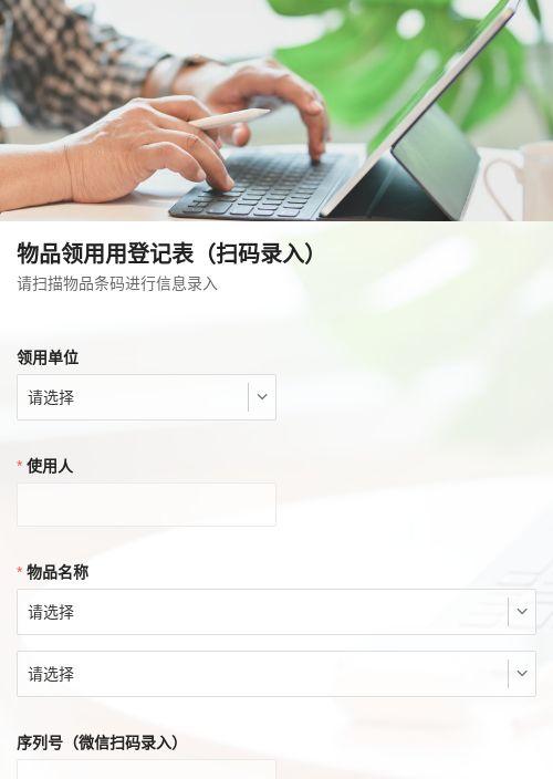 物品使用登记(扫码录入)-模版详情-模版中心-金数据-信息登记模板-行业通用模板
