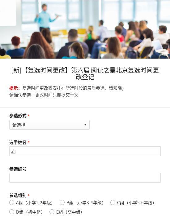 [新]【复选时间更改】第六届 阅读之星北京复选时间更改登记-模版详情-模版中心-金数据-信息登记模板-教育培训模板