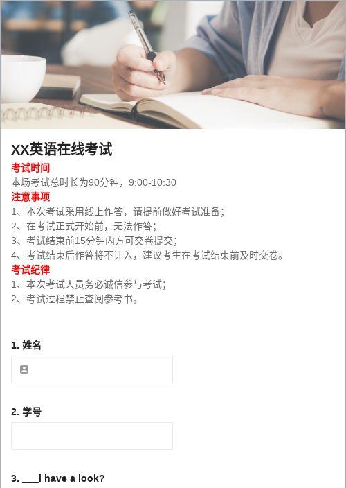 在线考试/线下打印考试-模版详情-模版中心-金数据-考试评分模板-教育培训模板