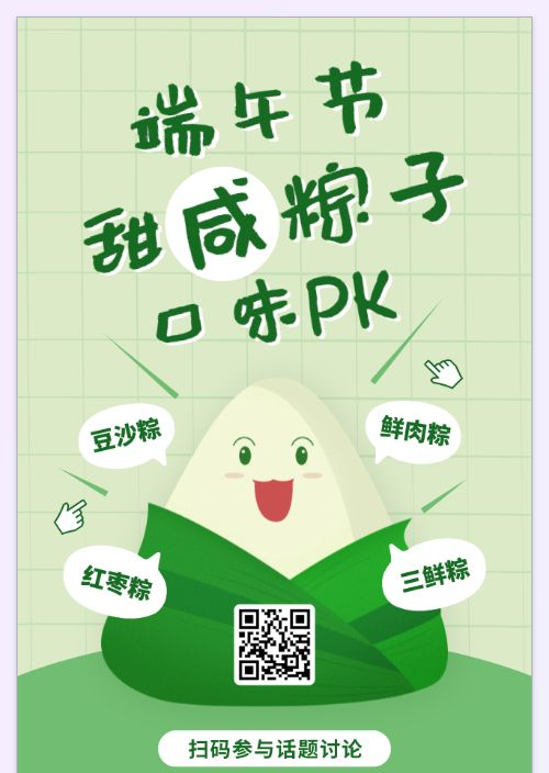 端午节【甜粽子VS咸粽子】你支持哪一个呢?-模版详情-模版中心-金数据-投票评选模板-行业通用模板