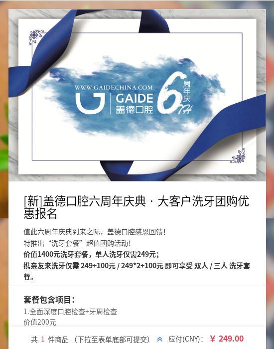 [新]盖德口腔六周年庆典 · 大客户洗牙团购优惠报名-模版详情-模版中心-金数据-商品订单;信息登记模板-医疗健康模板