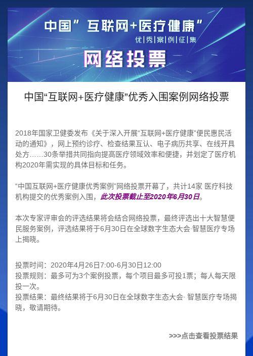 """中国""""互联网+医疗健康""""优秀入围案例网络投票-模版详情-模版中心-金数据-投票评选模板-行业通用模板"""
