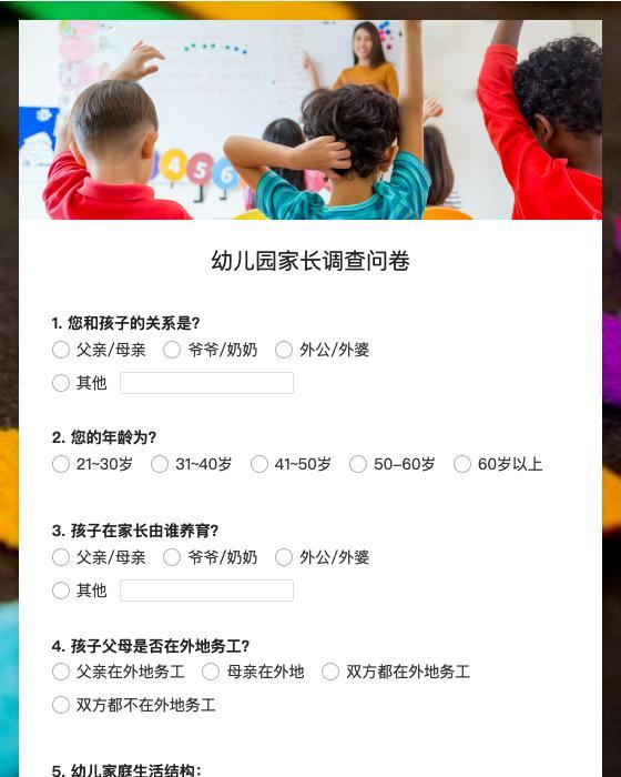 幼儿园家长调查问卷-模版详情-模版中心-金数据-问卷调查;满意度调查模板-教育培训模板