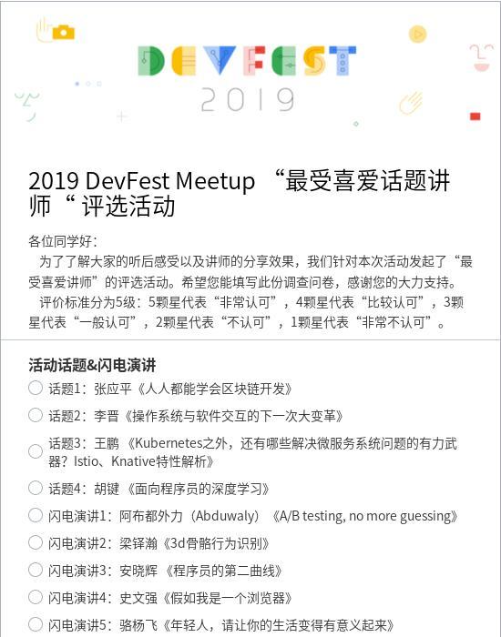 """2019 DevFest Meetup """"最受喜爱话题讲师"""" 评选活动-模版详情-模版中心-金数据-投票评选模板-行业通用模板"""