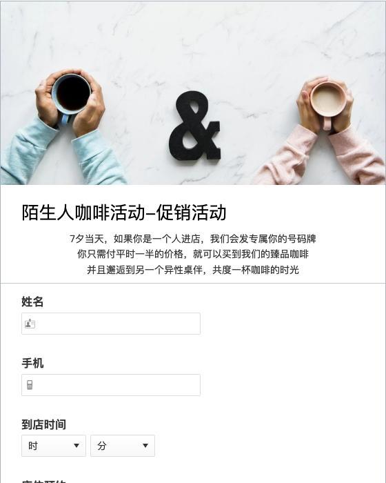 陌生人咖啡活动-促销活动-模版详情-模版中心-金数据-商品订单模板-餐饮酒店;电商模板