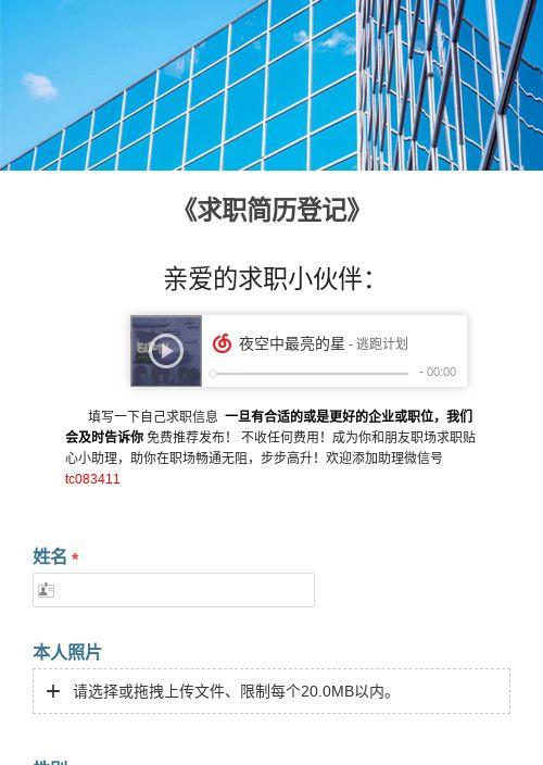 《求职简历登记》-模版详情-模版中心-金数据-信息登记模板-生活服务模板