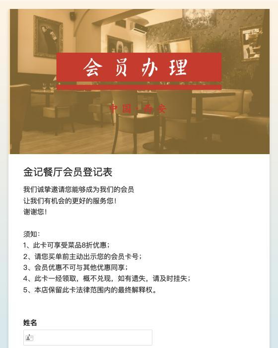 金记餐厅会员登记表-模版详情-模版中心-金数据-商品订单模板-餐饮酒店模板