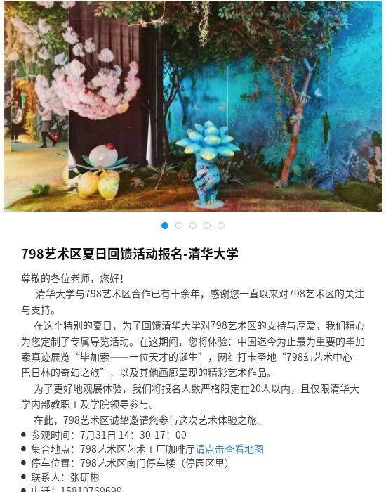 798艺术区夏日回馈活动报名-清华大学-模版详情-模版中心-金数据-活动报名模板-教育培训模板
