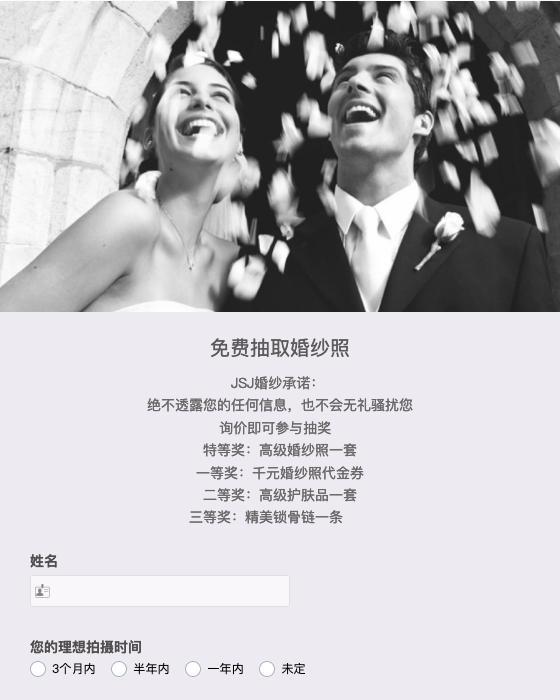 免费抽取婚纱照-模版详情-模版中心-金数据-在线预约模板-摄影模板