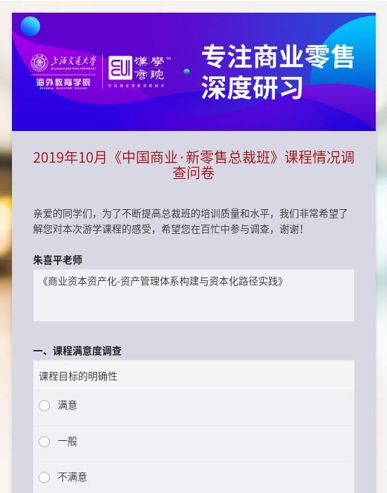 2019年10月《中国商业·新零售总裁班》课程情况调查问卷-模版详情-模版中心-金数据-问卷调查模板-教育培训模板