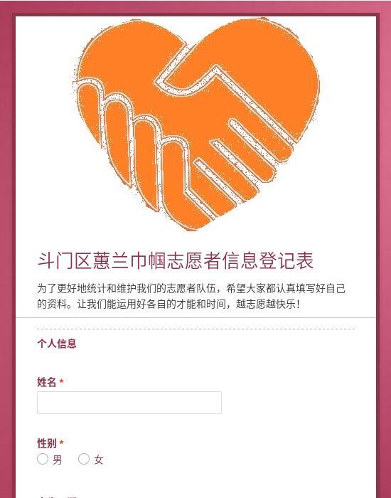 斗门区蕙兰巾帼志愿者信息登记表-模版详情-模版中心-金数据-信息登记模板-公益组织模板