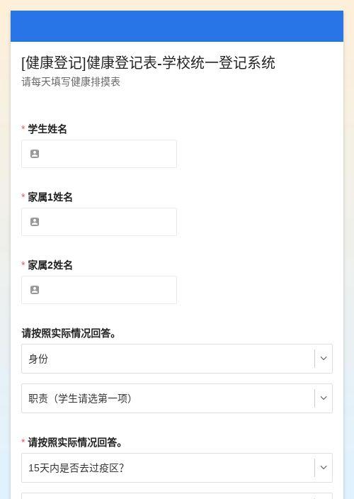[健康登记]健康登记表-学校统一登记系统-模版详情-模版中心-金数据-信息登记模板-教育培训模板