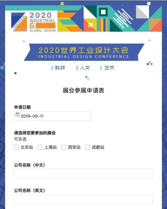 展会参展申请表-模版详情-模版中心-金数据-信息登记模板