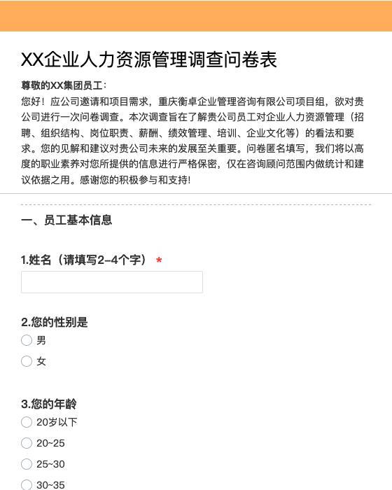XX企业人力资源管理调查问卷表-模版详情-模版中心-金数据-问卷调查模板-行业通用模板