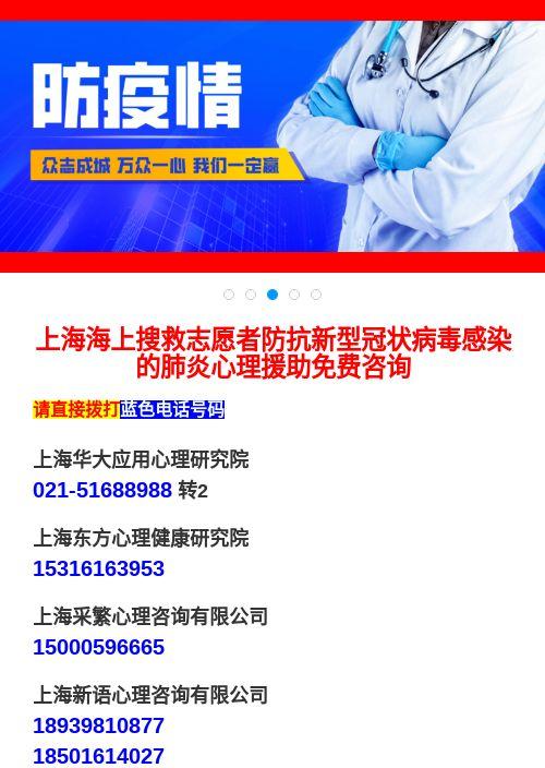 上海海上搜救志愿者防抗新型冠状病毒感染的肺炎心理援助免费咨询-模版详情-模版中心-金数据-信息登记;疫情防控模板-公益组织模板