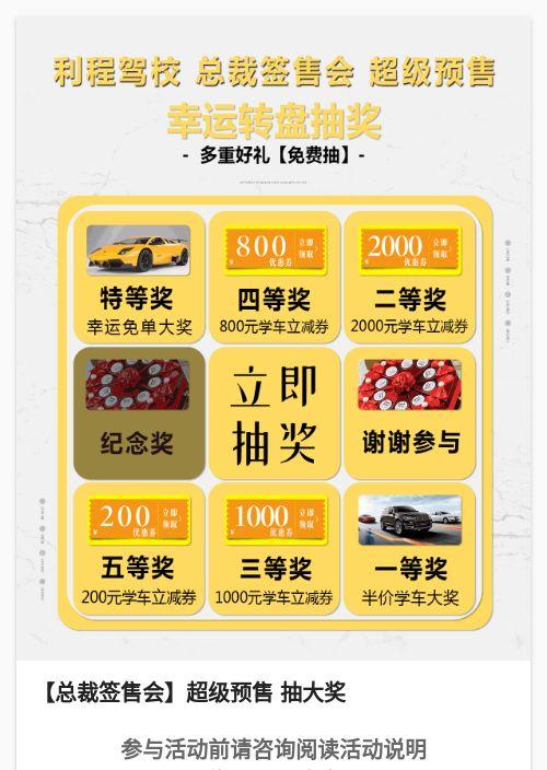 【总裁签售会】超级预售 抽大奖-模版详情-模版中心-金数据-在线申请模板-交通运输模板