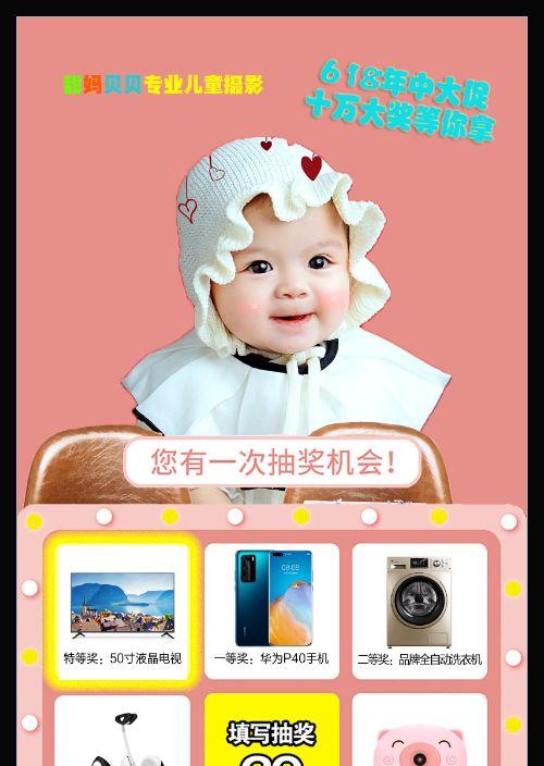 甜妈贝贝专业儿童摄影十万大礼等你拿-模版详情-模版中心-金数据-在线抽奖模板-摄影模板