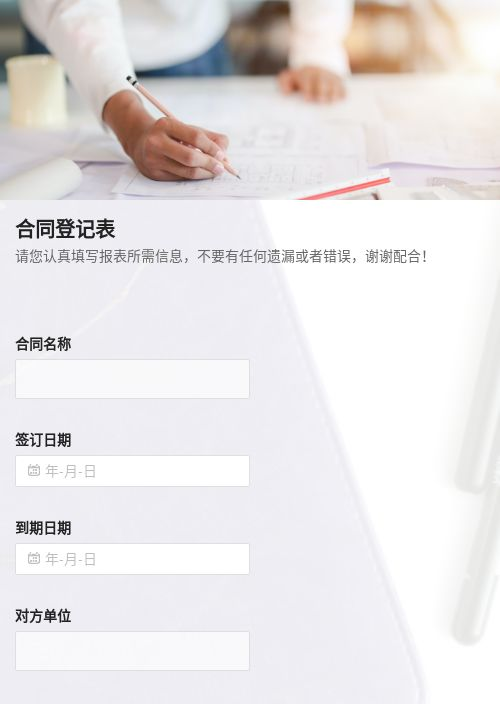 合同登记表-模版详情-模版中心-金数据-信息登记模板-行业通用模板
