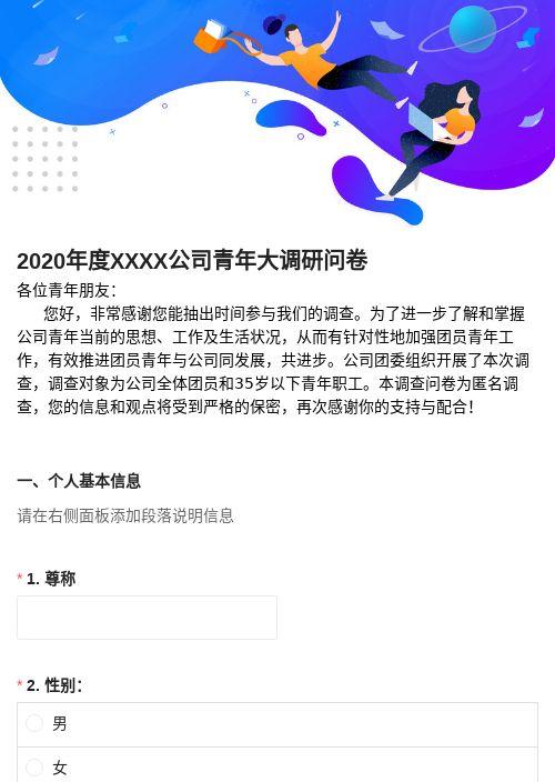 2020年度XXXX公司青年大调研问卷-模版详情-模版中心-金数据-问卷调查;满意度调查模板-行业通用模板