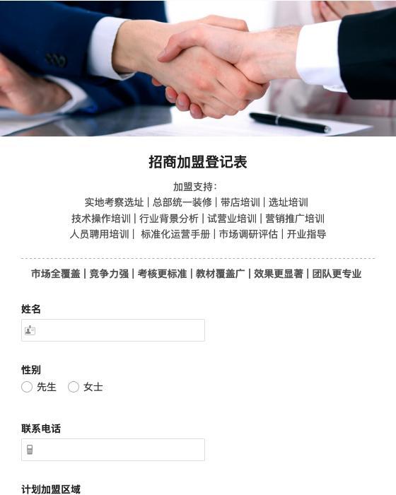 招商加盟登记表-模版详情-模版中心-金数据-在线申请;信息登记模板-行业通用模板