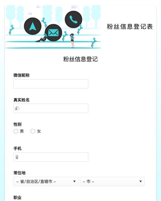 粉丝信息登记-模版详情-模版中心-金数据-社群运营;信息登记模板-互联网软件;广告传媒模板