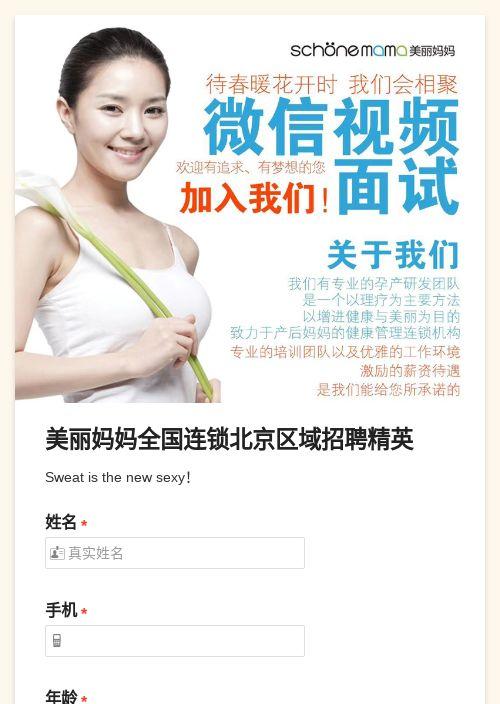 美丽妈妈全国连锁北京区域招聘精英