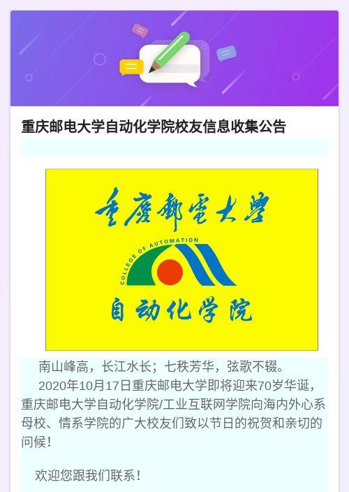 重庆邮电大学自动化学院校友信息收集公告-模版详情-模版中心-金数据-问卷调查模板-政府单位模板