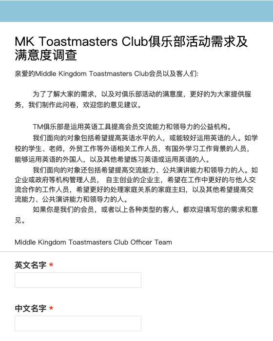 MKToastmastersClub俱乐部活动需求及满意度调查-模版详情-模版中心-金数据-问卷调查;满意度调查模板-教育培训模板