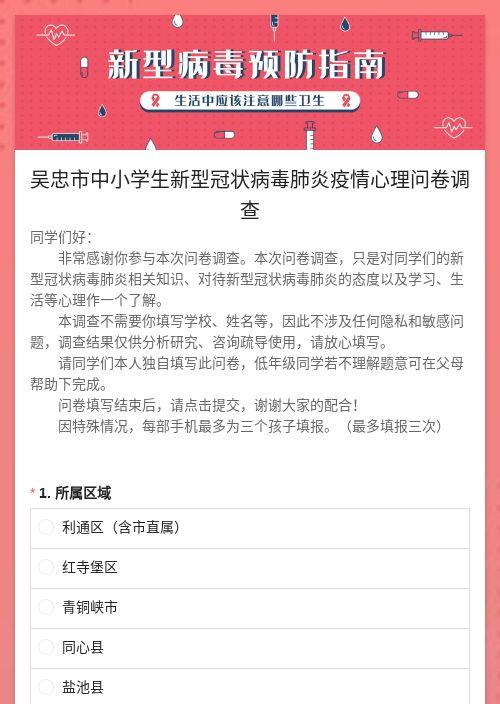 吴忠市中小学生新型冠状病毒肺炎疫情心理问卷调查-模版详情-模版中心-金数据-问卷调查模板-教育培训模板
