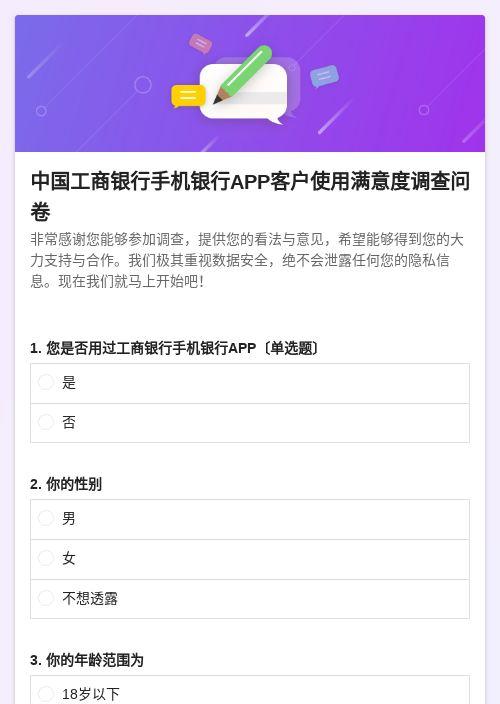 中国工商银行手机银行APP客户使用满意度调查问卷-模版详情-模版中心-金数据-问卷调查;满意度调查模板-教育培训;行业通用;互联网软件模板