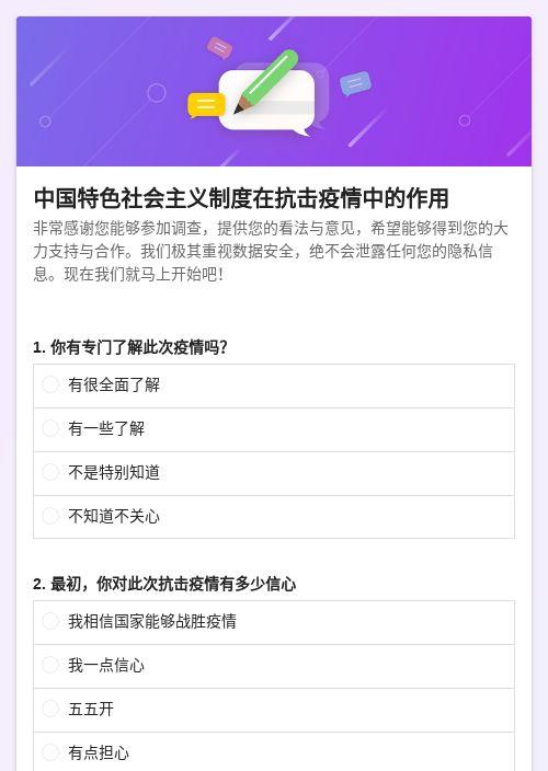中国特色社会主义制度在抗击疫情中的作用-模版详情-模版中心-金数据-问卷调查模板-生活服务模板