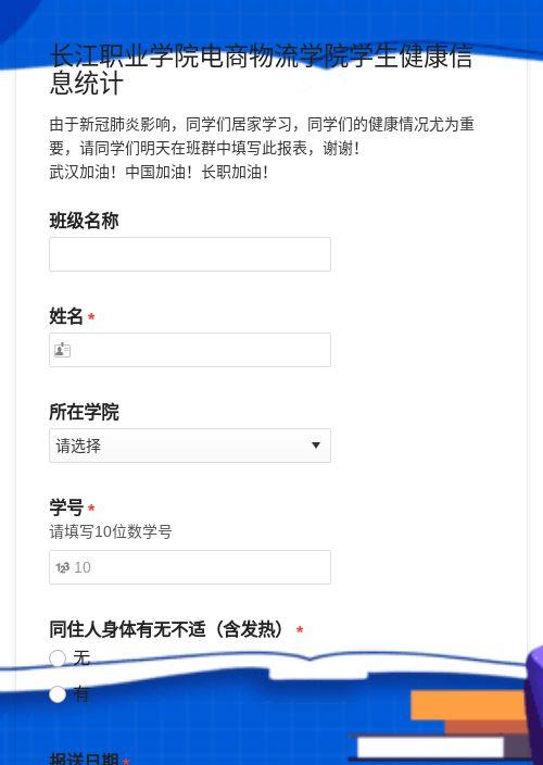 长江职业学院电商物流学院学生健康信息统计学生健康状况上报表-模版详情-模版中心-金数据-疫情防控模板-教育培训模板