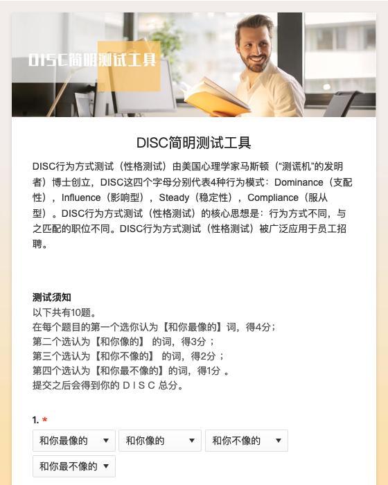 DISC简明测试工具-模版详情-模版中心-金数据-在线测评模板