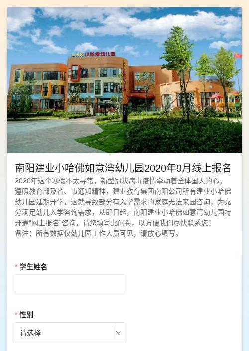南阳建业小哈佛如意湾幼儿园2020年9月线上报名-模版详情-模版中心-金数据-活动报名模板-教育培训模板