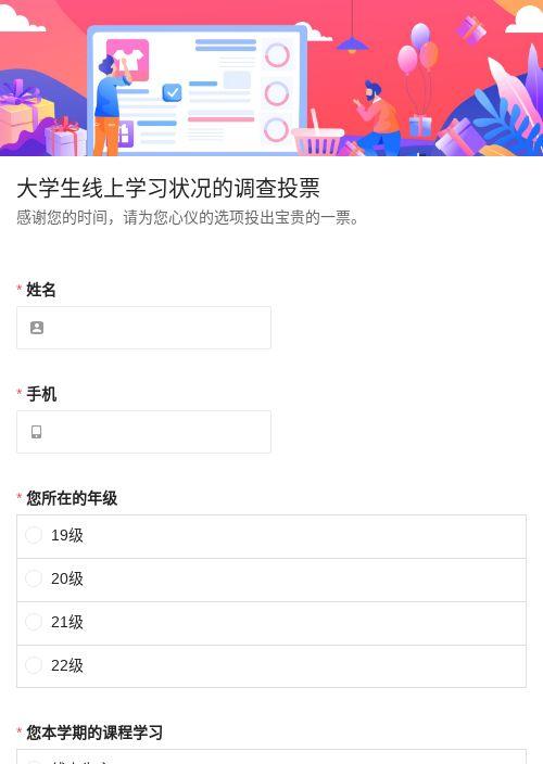 大学生线上学习状况的调查投票-模版详情-模版中心-金数据-投票评选模板-教育培训模板