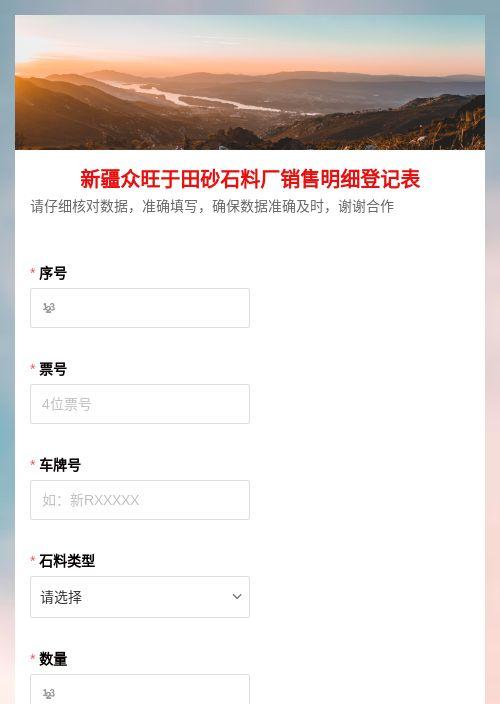 砂石料厂销售明细登记表-模版详情-模版中心-金数据-信息登记模板-制造业模板