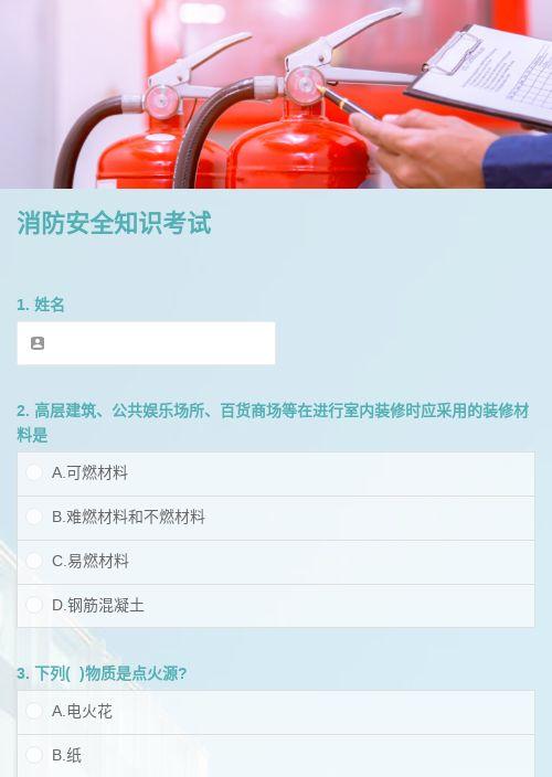 消防安全知识考试-模版详情-模版中心-金数据-考试评分模板-生活服务模板