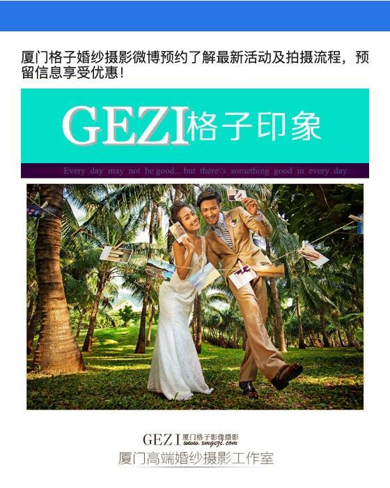 厦门格子婚纱摄影微博预约了解最新活动及拍摄流程,预留信息享受优惠!-模版详情-模版中心-金数据-在线预约模板-摄影模板