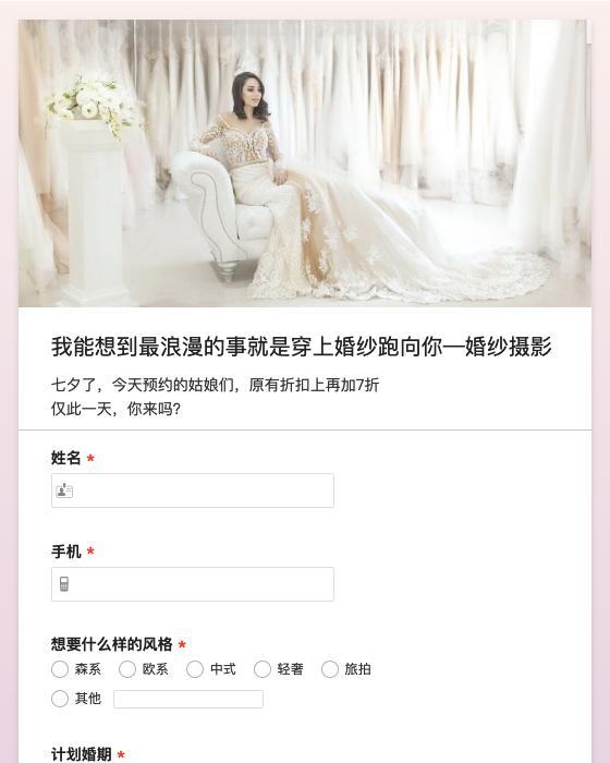 我能想到最浪漫的事就是穿上婚纱跑向你—婚纱摄影-模版详情-模版中心-金数据-活动报名模板-摄影模板