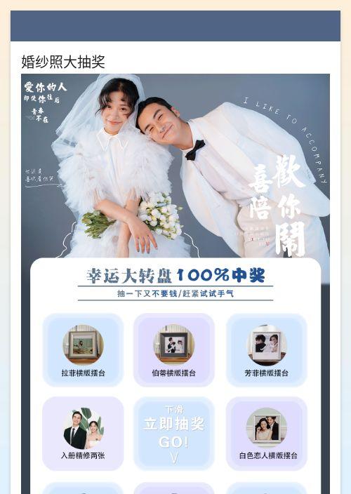 婚纱照大抽奖-模版详情-模版中心-金数据-在线抽奖模板-摄影模板